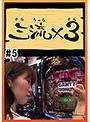 #5 三流×3