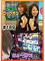 #189 水瀬&りっきぃ☆のロックオン