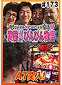 #173 黄昏☆びんびん物語