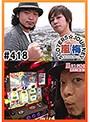 #418 嵐・梅屋のスロッターズ☆ジャーニー
