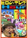 #272 ヒロシ・ヤングアワー