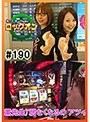 #190 水瀬&りっきぃ☆のロックオン