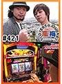 #421 嵐・梅屋のスロッターズ☆ジャーニー