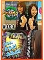 #191 水瀬&りっきぃ☆のロックオン