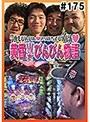 #175 黄昏☆びんびん物語