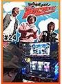 #24 ういち・中武・オモCのそうだ、遊びに行こう!