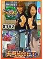 #192 水瀬&りっきぃ☆のロックオン