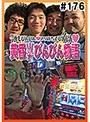 #176 黄昏☆びんびん物語