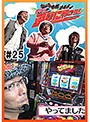 #25 ういち・中武・オモCのそうだ、遊びに行こう!
