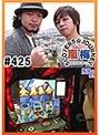 #425 嵐・梅屋のスロッターズ☆ジャーニー