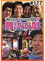 #177 黄昏☆びんびん物語