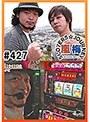 #427 嵐・梅屋のスロッターズ☆ジャーニー