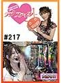 #217 ビワコのラブファイター
