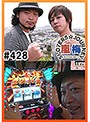 #428 嵐・梅屋のスロッターズ☆ジャーニー