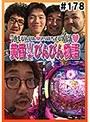 #178 黄昏☆びんびん物語