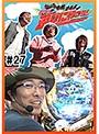#27 ういち・中武・オモCのそうだ、遊びに行こう!