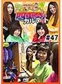 #47 ビワコ・ヒラヤマン・しおねえ・さやかの満天アゲ×2カルテット