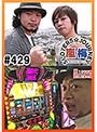 #429 嵐・梅屋のスロッターズ☆ジャーニー