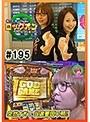 #195 水瀬&りっきぃ☆のロックオン