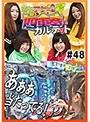 #48 ビワコ・ヒラヤマン・しおねえ・さやかの満天アゲ×2カルテット