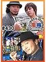 #430 嵐・梅屋のスロッターズ☆ジャーニー