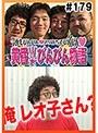 #179 黄昏☆びんびん物語