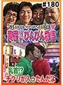 #180 黄昏☆びんびん物語