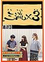 #13 三流×3