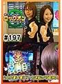 #197 水瀬&りっきぃ☆のロックオン