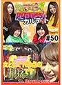 #50 ビワコ・ヒラヤマン・しおねえ・さやかの満天アゲ×2カルテット
