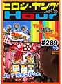 #289 ヒロシ・ヤングアワー