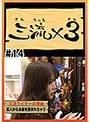 #14 三流×3