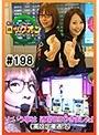 #198 水瀬&りっきぃ☆のロックオン