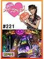 #221 ビワコのラブファイター