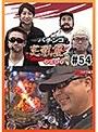 #54 パチンコ実戦塾2017