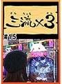 #15 三流×3