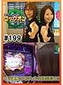 #199 水瀬&りっきぃ☆のロックオン