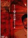 稲川淳二の超こわい話「北海道の花嫁」