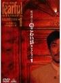 稲川淳二の超こわい話「血を吐くお面」