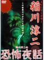 稲川淳二の恐怖夜話「赤いはんてん」