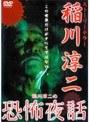 稲川淳二の恐怖夜話「ある劇場の怪」