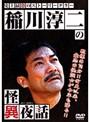 稲川淳二の怪異夜話「あるテレビ局の霊」