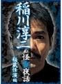 稲川淳二の怪霊夜話 秘蔵怪演編 舞台「ひめゆりの塔」