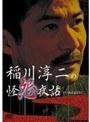 稲川淳二の怪怨夜話「赤いぽっくり」