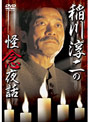 稲川淳二の怪念夜話「心霊写真の顔」