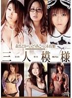 【三人模様】コスプレの女教師ナースメイドの、いとうあこ、森まどか、京本有加の撮影動画がエロい。