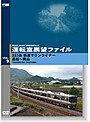 VOL.9 運転室展望ファイル 223系快速マリンライナー 高松~岡山