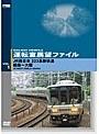 VOL.1 運転室展望ファイル JR西日本 223系新快速 姫路~大阪