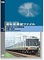 VOL.2 運転室展望ファイル JR西日本 223系新快速 大阪~長浜