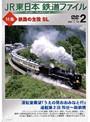 Vol.2 JR東日本 鉄...
